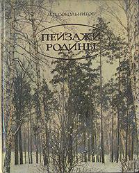 Zakazat.ru: Пейзажи Родины. М. П. Сокольников