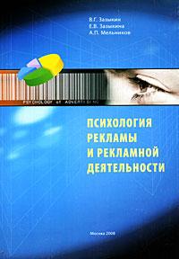Психология рекламы - Ценев Вит - Куб