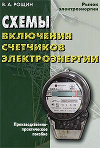 Схемы включения счетчиков электроэнергии ( 978-5-93196-445-4 )