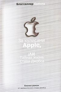 За кулисами Apple, i ли Тайная жизнь Стива Джобса