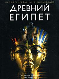 Древний Египет. Иллюстрированная энциклопедия. Хелен Штрудвик