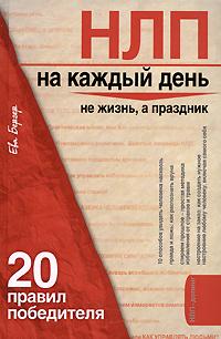 Книга НЛП на каждый день. 20 правил победителя