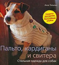 Пальто, кардиганы и свитера. Стильная одежда для собак