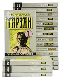 Эдгар Берроуз (комплект из 18 книг)