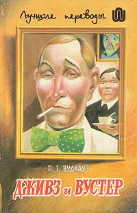 Дживз и Вустер. В четырех томах. Том 2