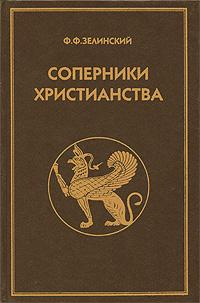 Книга Соперники христианства