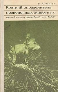 Краткий определитель позвоночных животных средней полосы Европейской части СССР