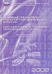 Основные показатели транспортной деятельности в России / Main Indicators of Transport Performances in Russia
