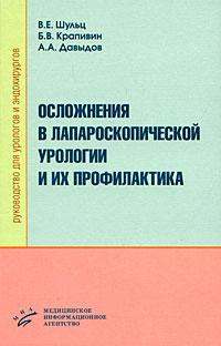 Осложнения в лапароскопической урологии и их профилактика ( 978-5-894813-41-7 )