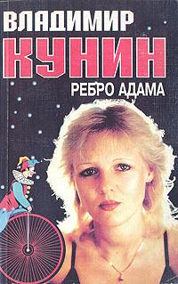 Ребро Адама