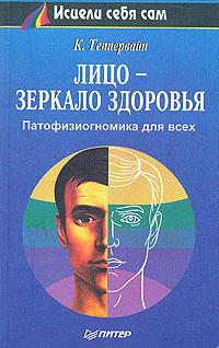 Лицо - зеркало здоровья. Патофизиогномика для всех