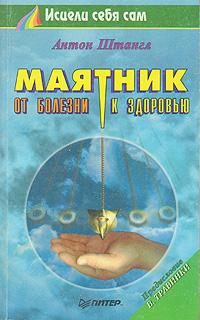 Цитаты из книги Маятник: от болезни к здоровью