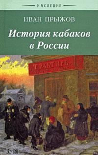 История кабаков в России