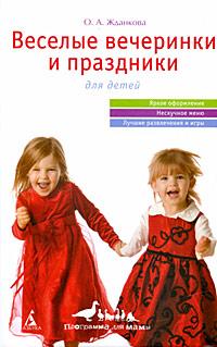 Веселые вечеринки и праздники для детей