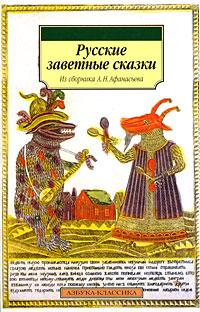 Русские заветные сказки. А. Н. Афанасьев