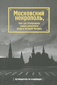 Московский некрополь, или Где похоронены самые известные люди в истории Москвы