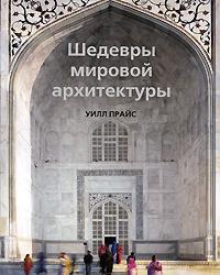 Шедевры мировой архитектуры. Уилл Прайс