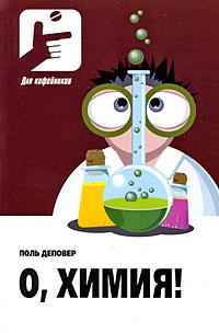 О, Химия!