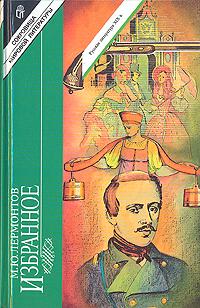 М. Ю. Лермонтов. Избранное