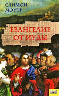 Евангелие от Иуды. Саймон Моуэр