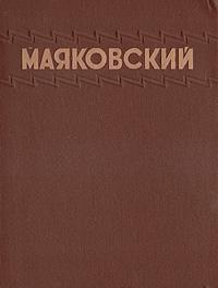 В. В. Маяковский. Избранные сочинения