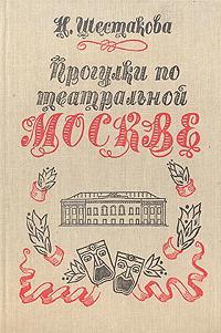 Прогулки по театральной Москве