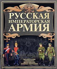Русская императорская армия. В. Н. Шунков