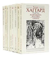 Райдер Хаггард. Историко-приключенческие романы (комплект из 8 книг)