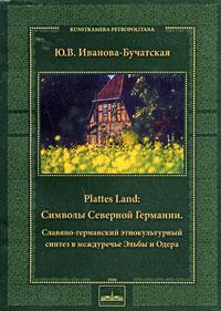 Plattes Land. Символы Северной Германии. Славяно-германский этнокультурный синтез в междуречье Эльбы и Одера
