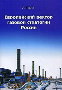 Европейский вектор газовой стратегии России ( 978-5-9790-0075-6 )