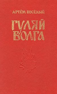 Гуляй Волга