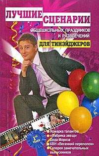 Купить Лучшие сценарии общешкольных праздников и развлечений для тинэйджеров, И. Г. Соколова