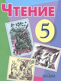 Чтение. 5 класс