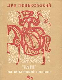 Чанг из восточной поэзии