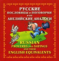Русские пословицы и поговорки и их английские аналоги / Russian Proverbs and Sayings and Their English Equivalents
