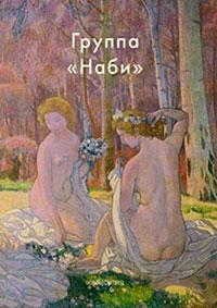 """Книга Группа """"Наби"""""""