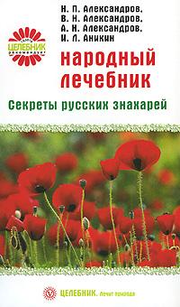 Народный лечебник. Секреты русских знахарей