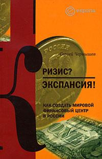 Кризис? Экспансия! Как создать мировой финансовый центр в России12296407Мировой финансовый кризис набирает обороты, и его последствия уже налицо. Если Россия хочет не просто пережить крупное экономическое потрясение, но и выйти на новые рубежи, ей пора действовать. В посткризисном мире у России появляется реальный шанс стать мировым финансовым центром - цель, заявленная президентом Медведевым. Но что для этого нужно делать? Авторы книги предлагают свой уникальный опыт соединения некапитализированных ресурсов и инвестиций в работающей модели нового предпринимательства. Россия располагает всеми необходимыми информационными, научными, культурными предпосылками для нового проектирования будущего. Есть лишь одно препятствие - инерция умов и привычек властвующих элит, к которым и обращается автор.