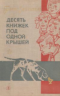 Десять книжек под одной крышей12296407Книги Б.А.Емельянова дружат с читателями всех возрастов: самые маленькие заразительно хохочут над его книжкой Сапоги-собаки, ребята постарше читают и перечитывают рассказы о Гайдаре. А взрослые тоже активные читатели Бориса Емельянова, потому что давно известно: по-настоящему хороша та детская книга, которая интересна людям всех возрастов!