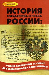 История государства и права России ( 978-5-222-14834-1 )