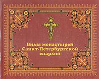 Виды монастырей Санкт-Петербургской епархии