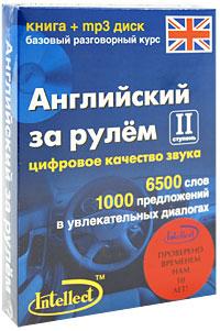 Английский за рулем. Базовый разговорный курс. II ступень (+ CD)
