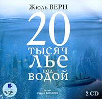 20 тысяч лье под водой (аудиокнига MP3 на 2 CD)