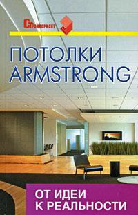 Потолки Armstrong. От идеи к реальности ( 978-5-222-13662-1 )