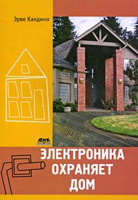 Электроника охраняет дом ( 978-5-94074-474-0, 2-10-004431-1 )
