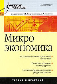 Микроэкономика, Под редакцией В. С. Артамонова, С. А. Иванова