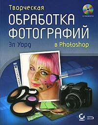 Книга Творческая обработка фотографий в Photoshop