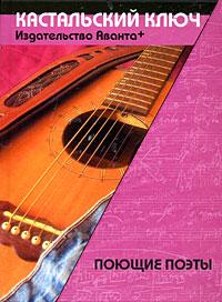 Книга Поющие поэты