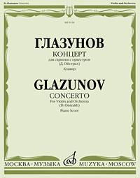 Глазунов. Концерт для скрипки с оркестром. Клавир