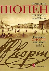 Фридерик Шопен. Прелюдии для фортепиано